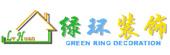 长春绿环装饰工程有限公司